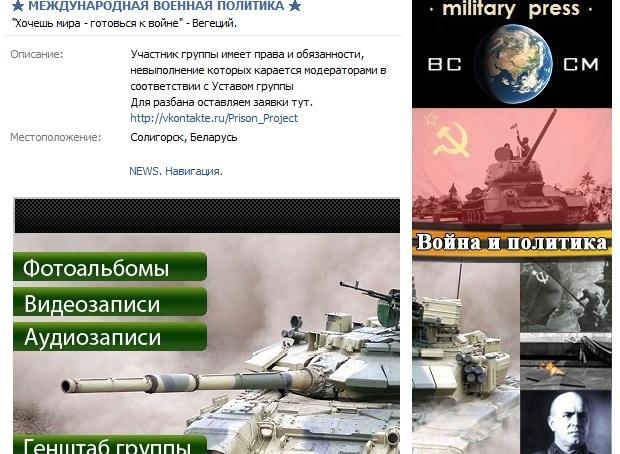 Международная военная политика