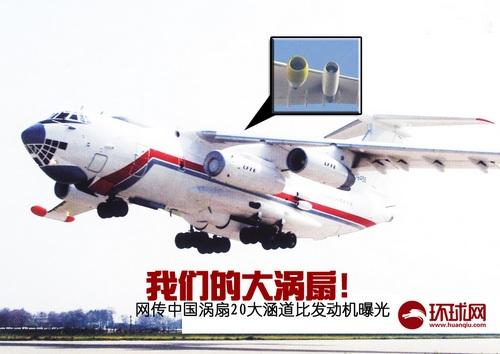 Ил-76МД Китайского центра летных испытаний c новым двигателем, предположительно WS-20