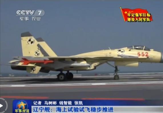 Истребитель J-15 и противокорабельная ракета YJ-83