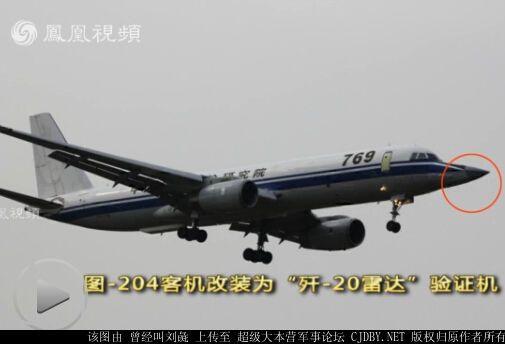 фотография опытового самолета Ту-204С с новой РЛС