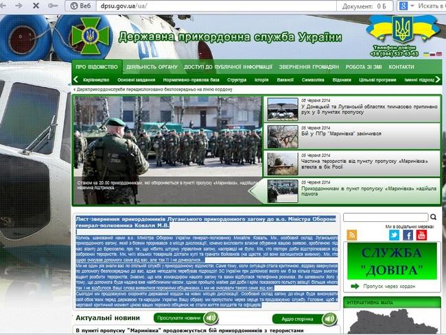 сайт Государственной пограничной службы Украины