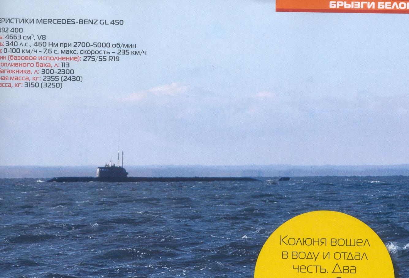 Атомная глубоководная станция 1-го ранга АС-12 проекта 10831. Район Северодвинска, 2014 год