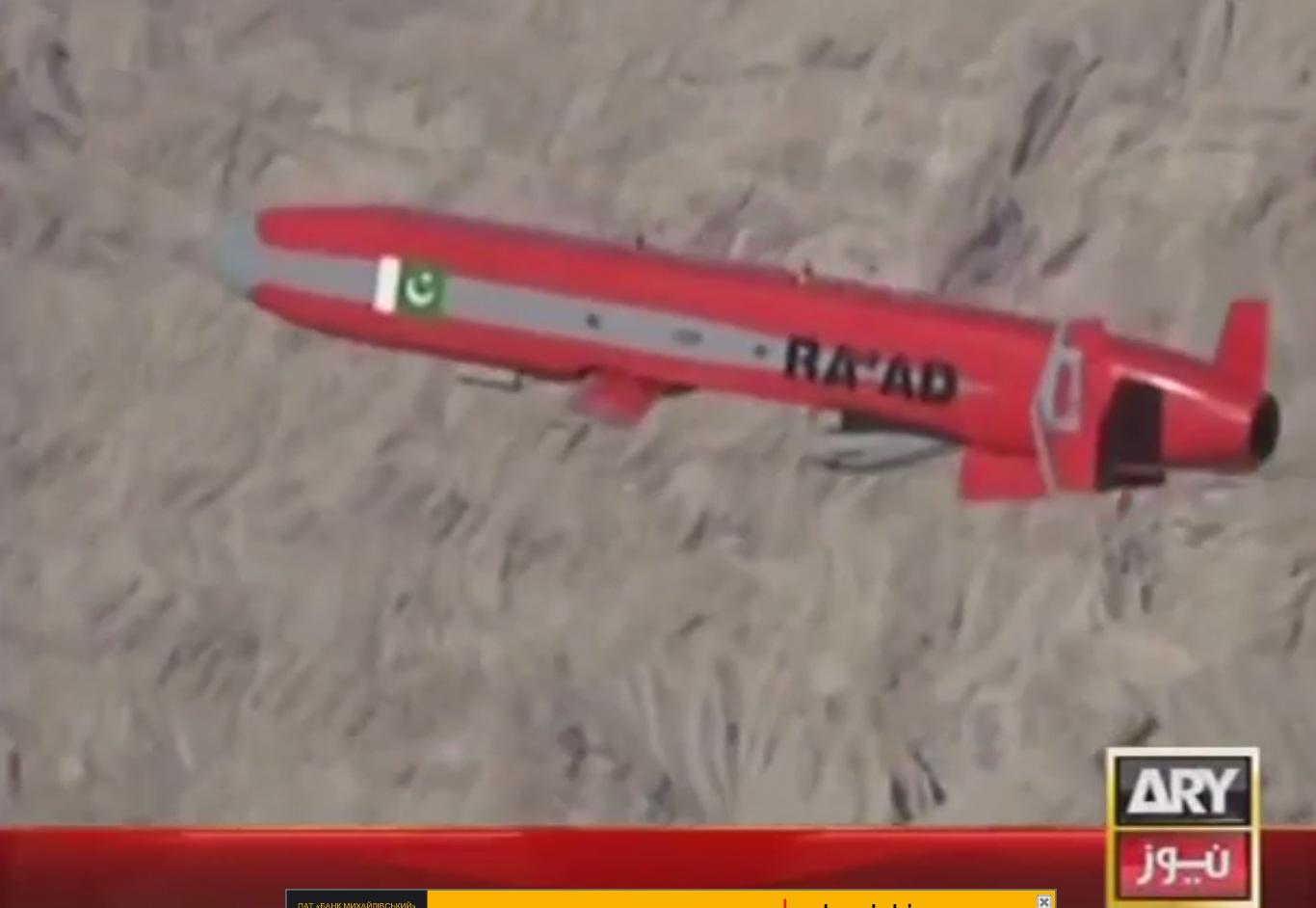 Пакистан провел успешные испытания крылатой ракеты Hatf-VIII Ra'ad ALCM