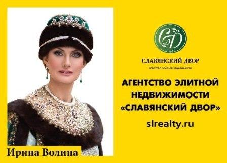 Irina_Volina_slrealty