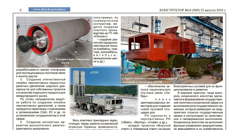 Gazeta-№16_Stranitsa_06